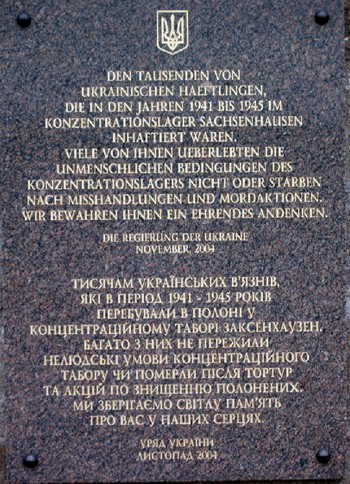 The Wailing Wall memorial plate of Ukraine, in the memory of the citizens of this country who perished in Sachsenhausen СС.
