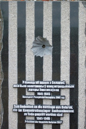 The Wailing Wall memorial plate of Belorussia, in the memory of the citizens of this country who perished in Sachsenhausen СС.