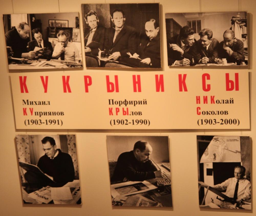 Michael Vasilyevich Kupriyanov (1903-1991), Porphiriy Nikitich Krilov (1902-1990) and Nikolay Aleksandrovich Sokolov(1903-2000).